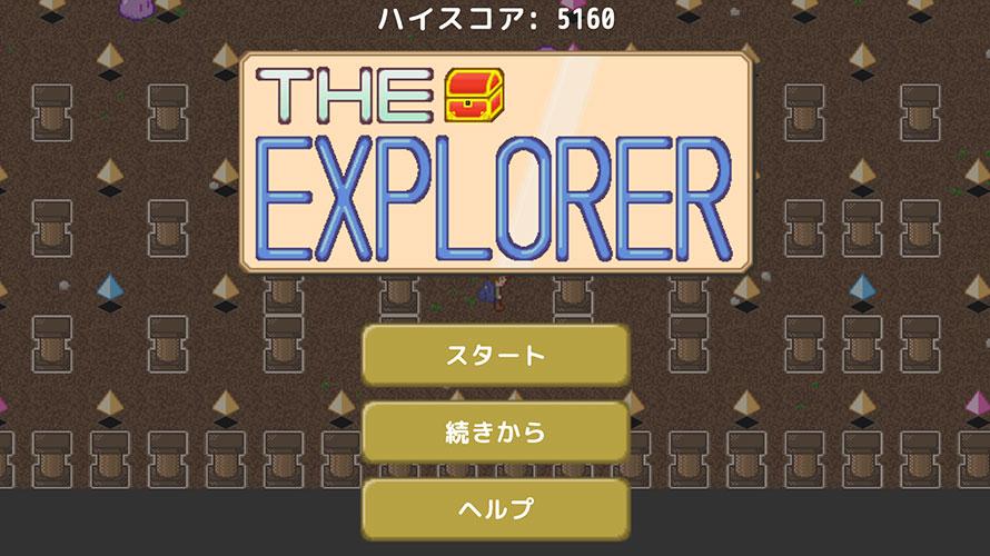 The Explorerタイトル