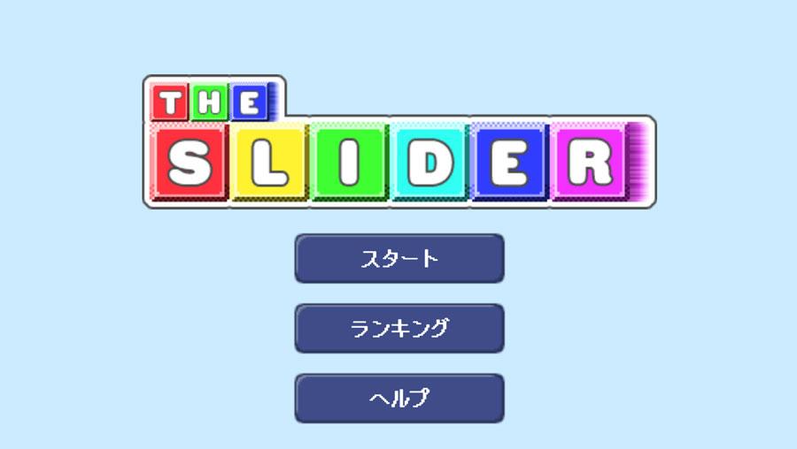 TheSliderタイトル