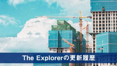 The Explorerの更新履歴