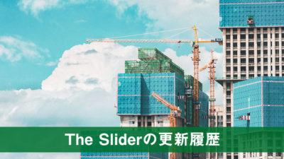 The Sliderの更新履歴